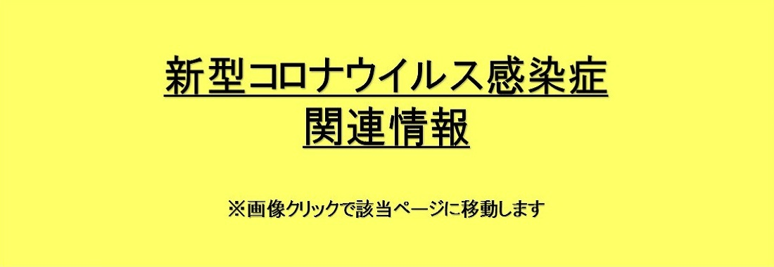 県 対策 岩手 新型 本部 twitter コロナ ウイルス 感染 症